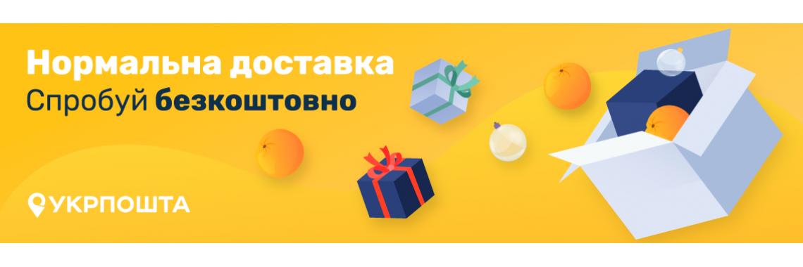 безкоштовна доставка Укрпошта