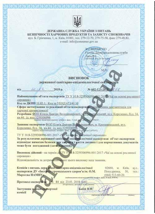 сертификат на красную щетку